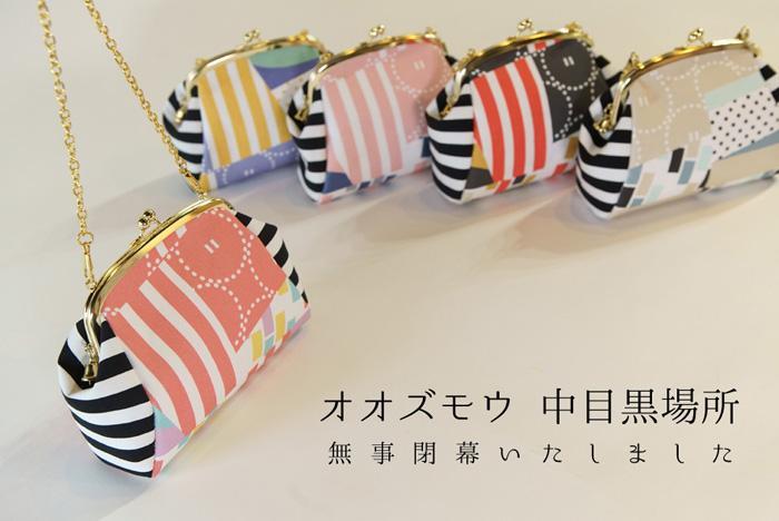 Saori Mochizukiの2019年6月の新作「オオズモウ 中目黒場所」がま口バッグ