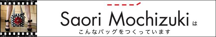 東京・中目黒のバッグブランドSaori Mochizuki(サオリモチヅキ)のブランドについて