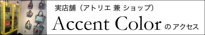 東京・中目黒のバッグブランドSaori Mochizuki(サオリモチヅキ)の実店舗「Accent Color(アクセント・カラー)」