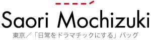 バッグブランド「Saori Mochizuki(サオリモチヅキ)」in Tokyo