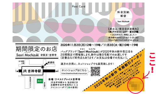 Saori Mochizukiの新作受注会のお知らせ
