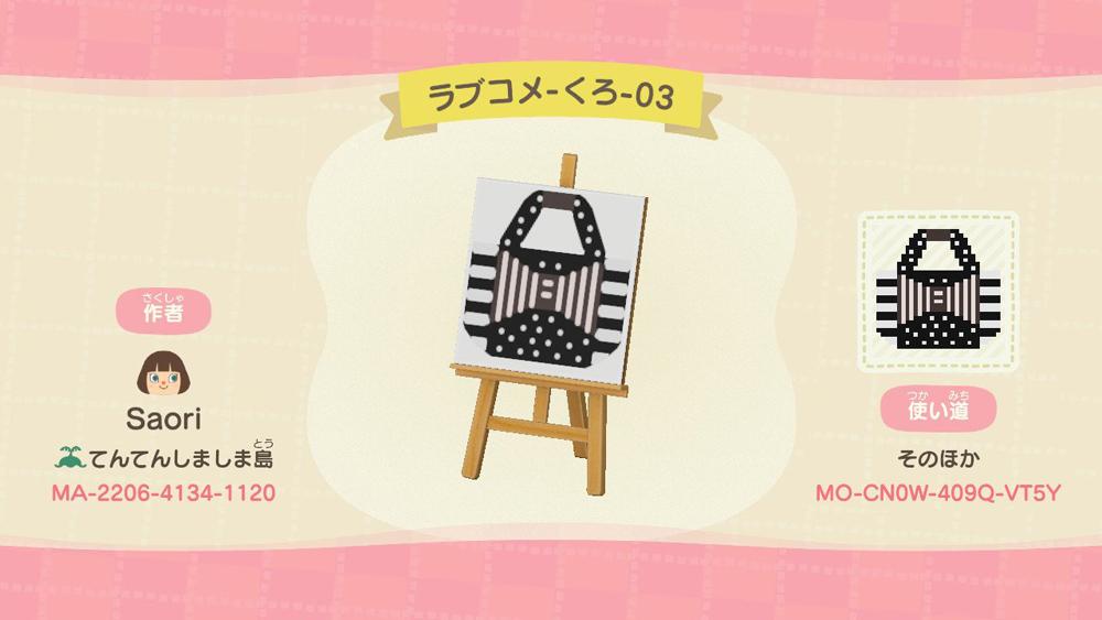 あつまれどうぶつの森・Saori Mochizukiのマイデザイン