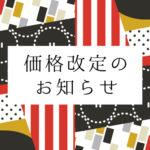 価格改定のお知らせ/2021年2月〜