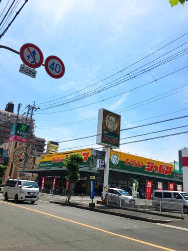 東大阪のジャパン