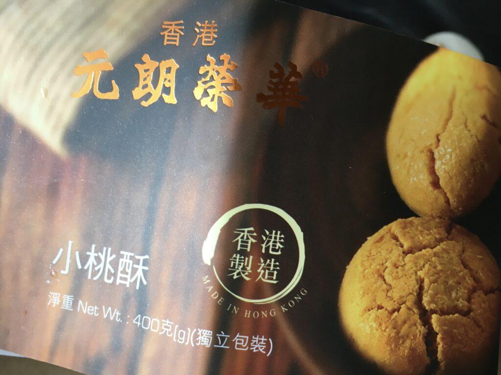 元朗榮華/小桃酥/Wing Wah/Chinese cookies/香港/Hong Kong