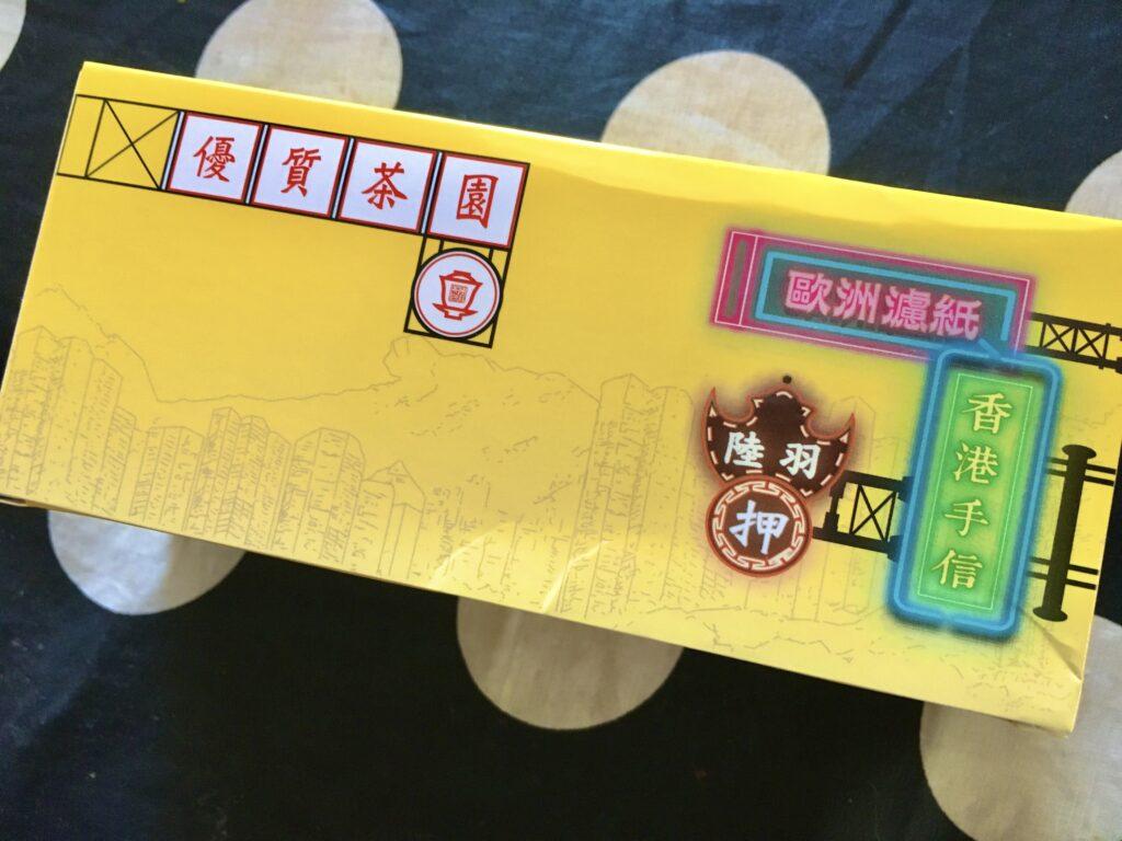 香港のお茶・ビルボード・看板