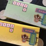 香港らしさあふれるお茶のパッケージ・横に張り出したビルボード