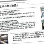 職人塾・東京都職業能力開発協会について
