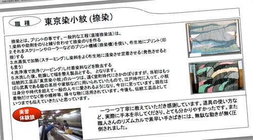 職人塾(東京都職業能力開発協会)のHPのスクリーンショット
