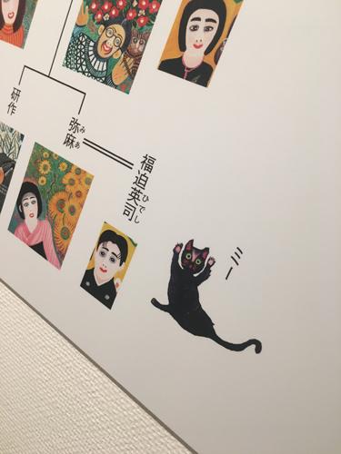 塔本シスコ展「シスコ・パラダイス」@世田谷美術館
