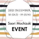 2021年12/18(土)〜19(日)で個展販売イベントを開催します