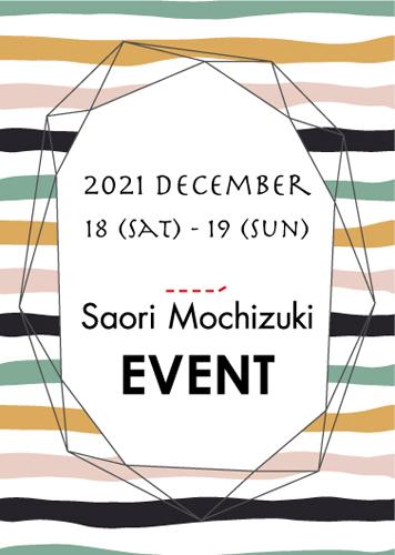 Saori Mochizuki(望月沙織/サオリモチヅキ)の2021年12月のイベント