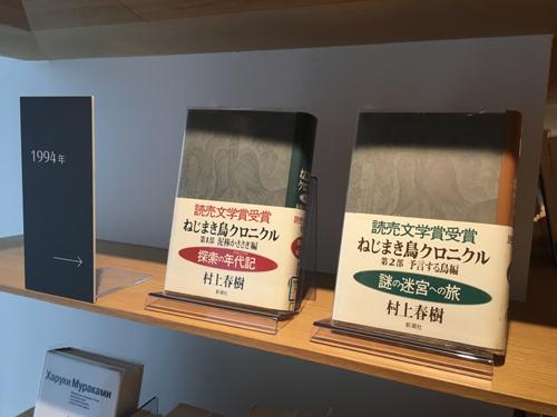 早稲田大学国際文学館村上春樹ライブラリー