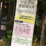 早稲田の博物館